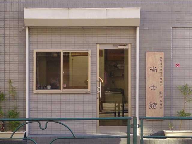 尚士館正面外観と看板