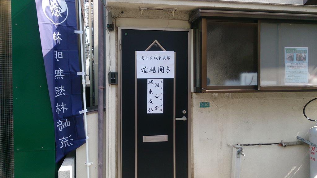城東支部道場開き玄関